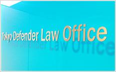 刑事事件専門の弁護士事務所