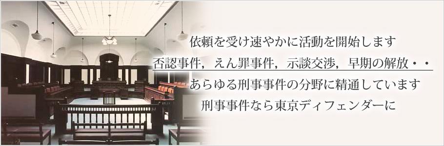 刑事事件、刑事弁護の東京ディフェンダー法律事務所