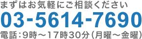 0356147690電話番号