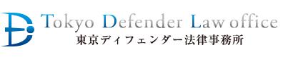 刑事事件・刑事弁護は東京ディフェンダー法律事務所