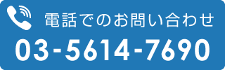 0356147690電話番号リンク